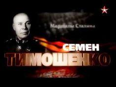 Семен Тимошенко - маршал победы