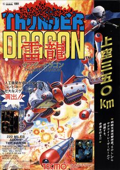 Thunder Dragon, Arcade, Tecmo/NMK, 1991.