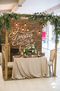 W FEST - фестиваль стильных свадеб