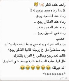 Arabic Funny, Arabic Jokes, Funny Arabic Quotes, Funy Memes, Funny Jokes, Mood Quotes, Life Quotes, Beautiful Arabic Words, Strong Words