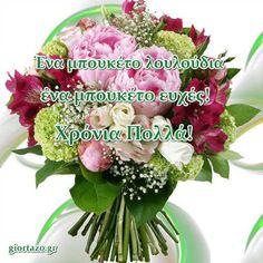 Happy Name Day, Happy Names, Happy Birthday, Happy Brithday, Urari La Multi Ani, Happy Birthday Funny, Happy Birth
