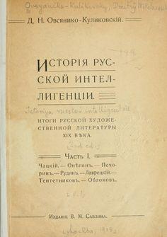 Istoriia russko intelligentsii : Itogi russko k...