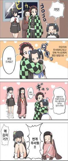 Anime Couples Manga, Chica Anime Manga, Kawaii Anime, Anime Art, Sad Comics, Short Comics, Horror Comics, Demon Slayer, Slayer Anime