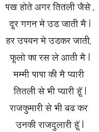 sur das poetry google search kanhu paalna  image result for hindi poem on animals for class 4