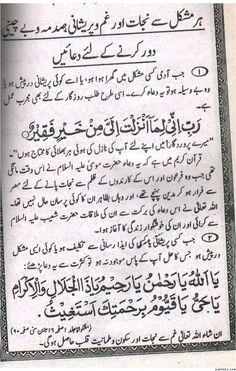 Dua for sudden problem and difficulty Duaa Islam, Islam Hadith, Allah Islam, Islam Quran, Alhamdulillah, Islamic Teachings, Islamic Prayer, Islamic Dua, Beautiful Dua