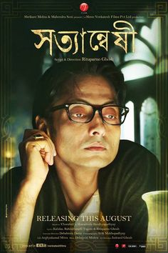 Sujoy Ghosh As Byomkesh Bakshi in  Satyanwesi,a  Film by Ritu Da