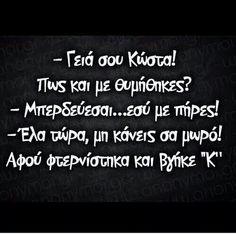 Εε ναιι ρε Κωστακηη!!!❤️