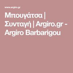 Μπουγάτσα | Συνταγή | Argiro.gr - Argiro Barbarigou