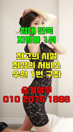 수원유흥 접대 만족 지명률 1위