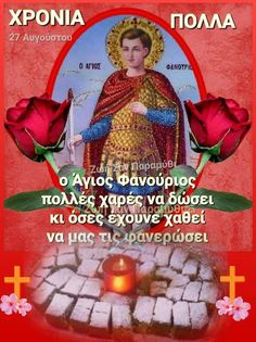Always Love You, My Love, Happy Friday Quotes, Name Day, Orthodox Christianity, Holy Spirit, Savior, Wise Words, First Love