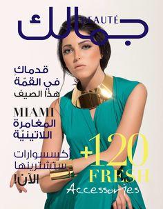 غلاف عدد يونيو 2013 Magazine, Cover, Movie Posters, Beauty, Film Poster, Magazines, Beauty Illustration, Billboard, Film Posters