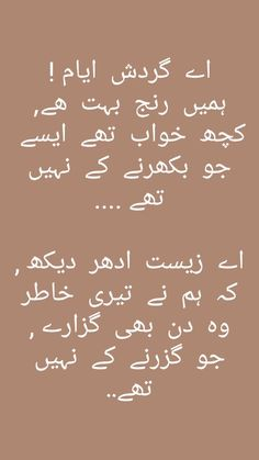 Best Smile Quotes, Soul Love Quotes, Poetry Quotes In Urdu, Best Urdu Poetry Images, Urdu Poetry Romantic, Love Poetry Urdu, Urdu Quotes, Qoutes, Nice Poetry