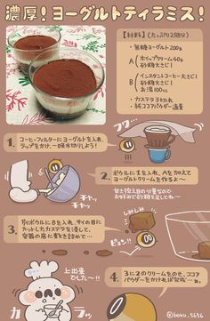 埋め込み Sweets Recipes, Easy Desserts, Snack Recipes, Snacks, Sweets Cake, Japanese, Treats, Make It Yourself, Baking