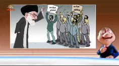 طنز آقای موشکاف – وحشت عظما از تحولات پیش رو و انفجار انبار باروت – سیمای آزادی تلویزیون ملی ایران –  ۱۷ شهریور ۱۳۹۵  سيماى آزادى- مقاومت -ايران – مجاهدين –MoJahedin-iran-simay-azadi-resistance