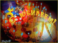С ЮБИЛЕЕМ! (анимации). Комментарии : LiveInternet - Российский Сервис Онлайн-Дневников