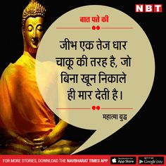 Quotes and Whatsapp Status videos in Hindi, Gujarati, Marathi Buddha Quotes Life, Inspirational Quotes In Hindi, Motivational Thoughts, Good Life Quotes, Good Morning Quotes, Best Quotes, Daily Quotes, Marathi Quotes, Hindi Quotes