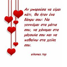 Greek Quotes, Love Quotes, Messages, My Love, Words, Black, Inspiring Sayings, Good Morning, Thoughts