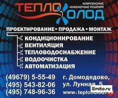moskva-kondicionirovanie_ventilyaciya_avtomatizaciya_480604.jpeg 413×344 пикс