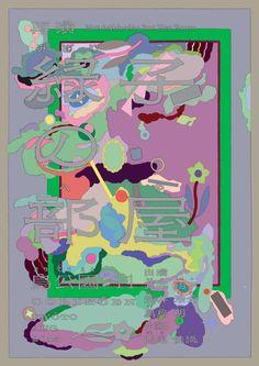 Japanese Theater Poster: Not Midoriko But Her Room. Tezzo Suzuki. 2015 Freelance Graphic Design, Graphic Design Posters, Graphic Design Illustration, Illustration Art, Psychedelic Art, Art Folder, Japanese Graphic Design, Japanese Poster, Japan Design