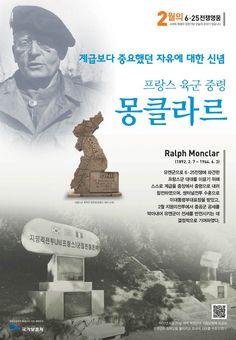 2월의 6.25 전쟁영웅 - 프랑스 육군 중령 몽크라르