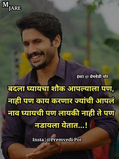 Sad Love Quotes, Love Quotes For Him, Life Quotes, Marathi Status, Marathi Quotes, Attitude Status, Dil Se, Happy Birthday, Cars