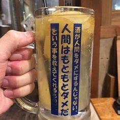 ジョッキに書かれていた「酒が人間をダメにするんじゃない」に続く言葉が名言すぎる : くまニュース