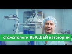 Стоматологи высшей категории. Стоматологи высшей категории в сети медици...