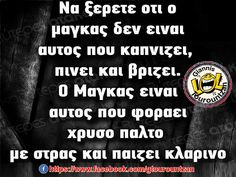 Greek, Words, Funny, Humor, Funny Parenting, Greece, Hilarious, Horse, Fun