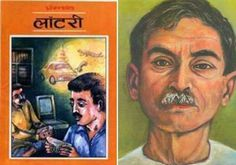 #‎Lottery‬ (A short story) by Premchand was a fiction story published in 1933.  #munschi #premchand #stories #hindi #fictions https://www.facebook.com/offers4booklovers/