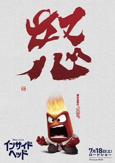 Inside Out Movie Posters From Around the World — For The Love of Pixar Calligraphy Artist, Japanese Calligraphy, Japanese Poster, Japanese Art, Inside Out Poster, Disney Inside Out, Cool Posters, Movie Posters, Zen Art