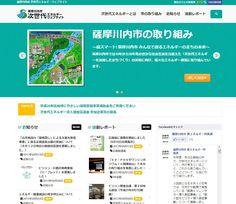 薩摩川内市 | 次世代エネルギー ウェブサイト  (via http://jisedai-energy-satsumasendai.jp/ )