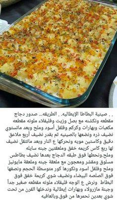صينية الدجاج Baby Food Recipes, Cooking Recipes, Potato Recipes, Seafood Recipes, Chicken Recipes, Yemeni Food, Tunisian Food, Light Appetizers, Arabic Food