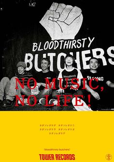 「NO MUSIC, NO LIFE!」ポスター(bloodthirsty butchers)