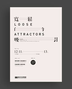 Find tips and tricks, amazing ideas for Chinese typography. Discover and try out new things about Chinese typography site Typography Wallpaper, Typography Poster Design, Typographic Poster, Typographic Design, Typography Inspiration, Typography Prints, Graphic Design Posters, Lettering, Graphic Design Inspiration