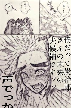 Cute Comics, Anime Ships, Funny Cute, Webtoon, Twitter Sign Up, Thankful, Fan Art, Manga, Illustration
