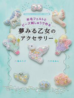 明日から♡五月のweb order!! の画像 鳩みう子のハンドメイドブログ*キラキラのビーズ刺繍【4コマ/変な恋人(変恋)】