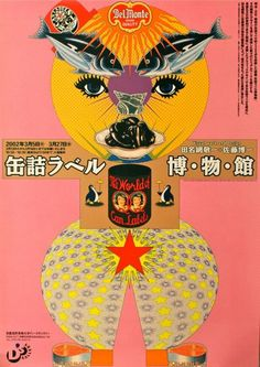 "Keiichi Tanaami Japan) - illustration-design-graphic of japanese ""PopArt"" Graphic Design Posters, Graphic Design Inspiration, Graphic Art, Japan Illustration, Graphic Illustration, Keiichi Tanaami, Japanese Poster Design, Graffiti, Japan Design"
