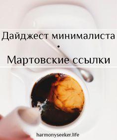 Harmony Seeker: Дайджест минималиста • Интересные посты