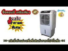 เลือกซื้อ MITSUTA พัดลมไอเย็น 30-50 ตรม.รุ่น MEC95 ราคาถูก