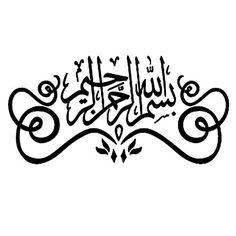 islamic wall stickers quotes muslim arabic home decorations islam vinyl decals god allah quran mural art home decor wallpaper Bismillah Calligraphy, Islamic Art Calligraphy, Wall Stickers Quotes, Wall Stickers Cats, Window Stickers, Photo Deco, Islamic Decor, Islamic Art Pattern, Mural Art