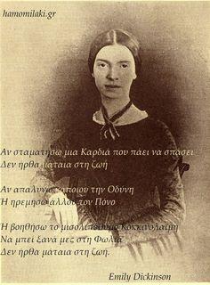 Τα Τετράδια της Αμπάς: Emily Dickinson - Η ποιήτρια του αποκλεισμού και τ...