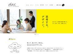 カタログ制作・デザインのdas. | das. – 株式会社デジタル・アド・サービス « WebDesign Bookmark S5-Style