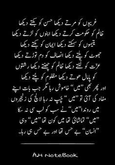 Bano Qudsia | Urdu Quotes | Pinterest | Urdu quotes, Urdu ...