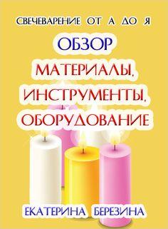 Мини-свечи