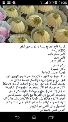 Gribiya Arabic Dessert, Arabic Sweets, Arabic Food, Cooking Chef, Cooking Recipes, Libyan Food, Cake Recipes, Dessert Recipes, Lebanese Cuisine