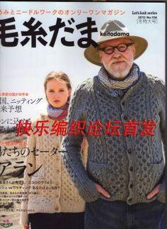 ISSUU - Crochet and knitting by vlinderieke Crochet Book Cover, Crochet Books, Knit Crochet, Crochet Magazine, Knitting Magazine, Knitting Books, Free Knitting, Sweater Knitting Patterns, Knit Patterns