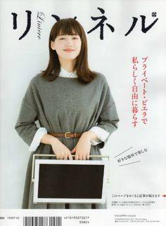 haruka ayase   Tumblr Becoming An Actress, Beautiful Japanese Girl, Aiko, How To Make Hair, Woman Crush, Fashion Pants, Short Skirts, Pretty Woman, Girl Outfits