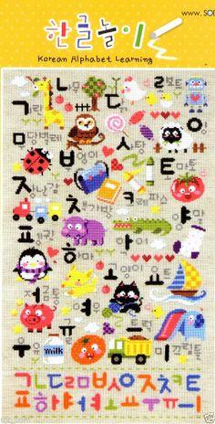 """Korean Alphabet(Hangul) Learning"" Counted cross stitch pattern book"