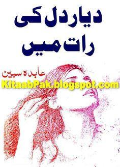 All Urdu PDF Novels: Diyar e Dil Ki Raat Mein By Abida Sabeen