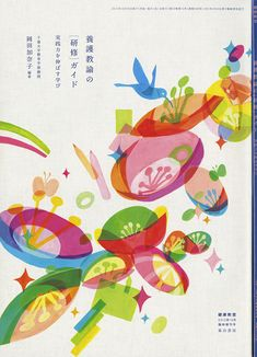 Hatsuki Miyahara aka hacco ~ School nurse training guide cover illustration 2012 <お仕事>養護教諭の「研修」ガイド(東山書房) 表紙イラスト (Googletranslated) Higashiyama Shobo